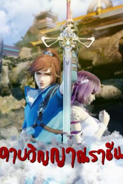 Spirit Sword Sovereign (灵剑尊) ดาบวิญญาณราชัน ตอนที่ 1-52 ซับไทย