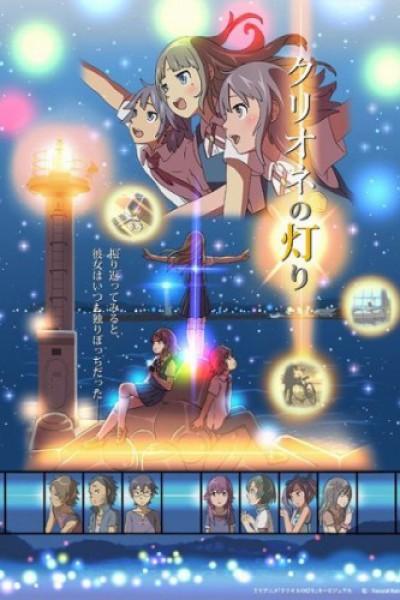 Clione no Akari ตอนที่ 1-10 ซับไทย