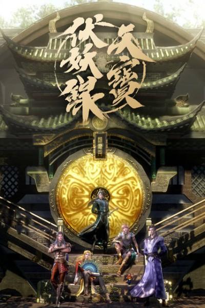 Tian Bao FuYao Lu – Legend of Exorcism ตอนที่ 1-8 ซับไทย