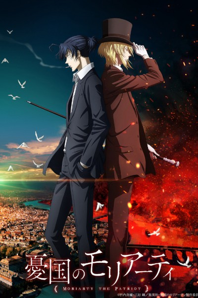 Yuukoku no Moriarty 2nd Season มอริอาร์ตี้ผู้รักชาติ (ภาค2) ตอนที่ 1-6 ซับไทย