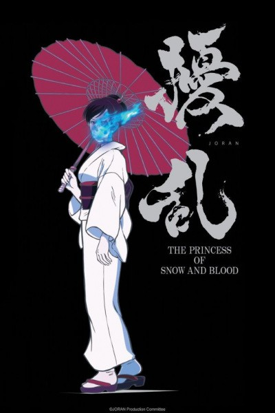 Jouran: The Princess of Snow and Blood ตอนที่ 1-7 ซับไทย