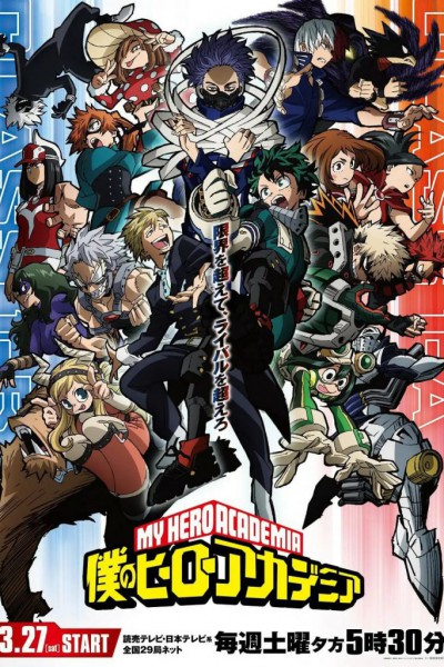 My Hero Academia Season 5 / Boku no Hero Academia Season 5 มายฮีโร่อคาเดเมีย ภาค 5 ตอนที่ 1-13 ซับไทย