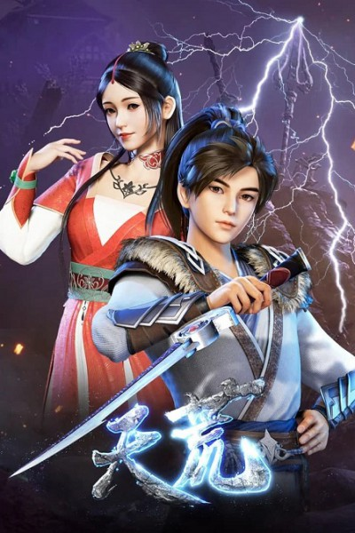 God of war Tian Huang Zhen Shen เทพเจ้าแห่งสงคราม ตอนที่ 1-36 ซับไทย