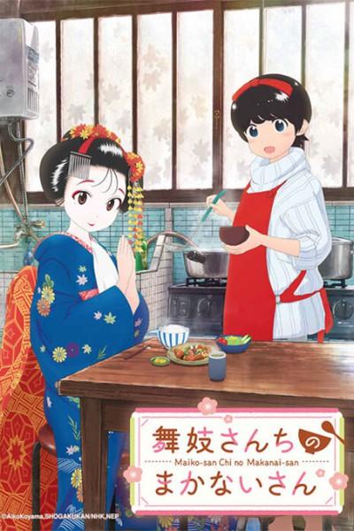 Maiko-san Chi no Makanai-san แม่ครัวแห่งบ้านไมโกะ ตอนที่ 1-9 ซับไทย