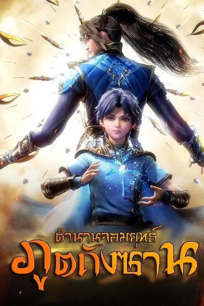 Douluo Dalu Soul Land ตำนานจอมยุทธ์ภูตถังซาน ตอนที่ 1-141 พากย์ไทย