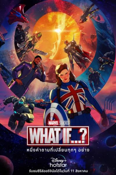 Marvel What If? 2021 สมมุติว่า…? ตอนที่ 1-8 พากย์ไทย ซับไทย