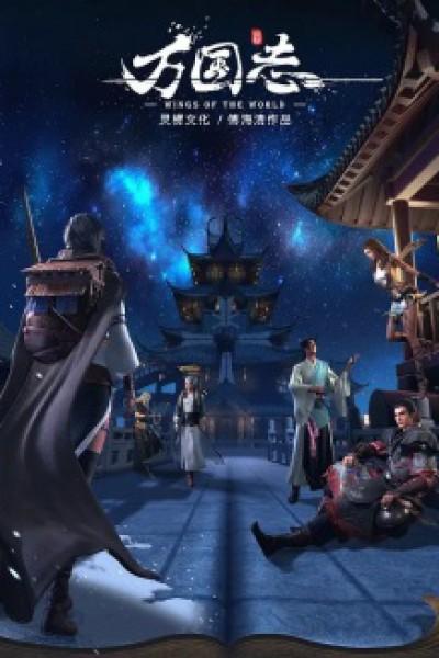 Wings of the World (Wan Guo Zhi) ปนิธานหมื่นก๊ก ตอนที่ 1-17 ซับไทย