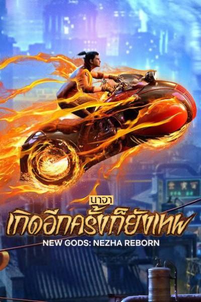 New Gods Nezha Reborn (2021) นาจา เกิดอีกครั้งก็ยังเทพ The Movie พากย์ไทย