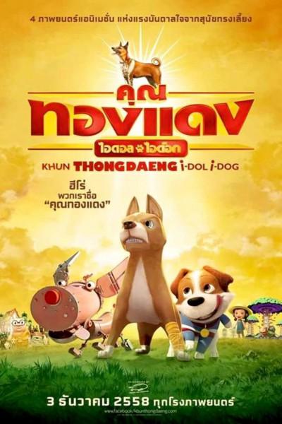 Khun Thongdang The Inspirations คุณทองแดง ดิ อินสไปเรชั่นส์ เดอะมูฟวี่ พากย์ไทย