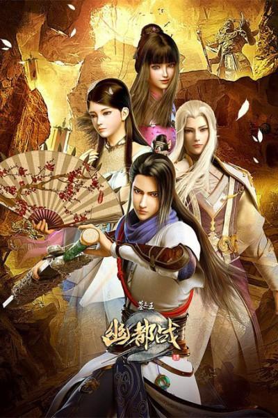 Mu Wang Zhi Wang : Qi Lin Jue ราชาผู้ยิ่งใหญ่แห่งสุสาน (ภาค3) ตอนที่ 1-6 ซับไทย