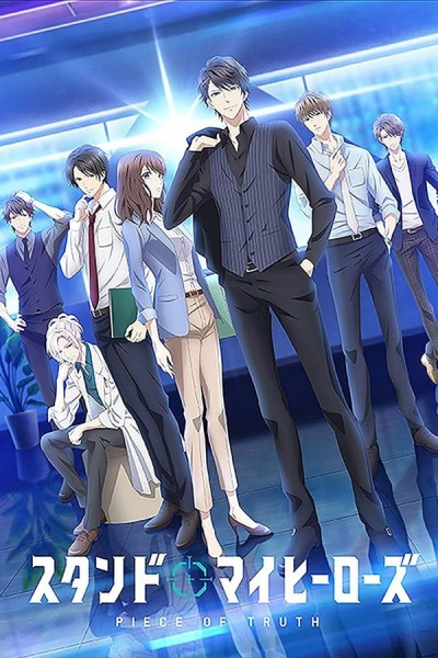 Stand My Heroes: Piece of Truth ตอนที่ 1-12 ซับไทย (จบ)