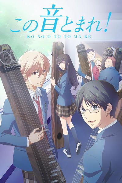Kono Oto Tomare! 2nd Season ฝากฝันไว้ที่เสียงโคโตะ ตอนที่ 1-13 (26) ซับไทย (จบ)