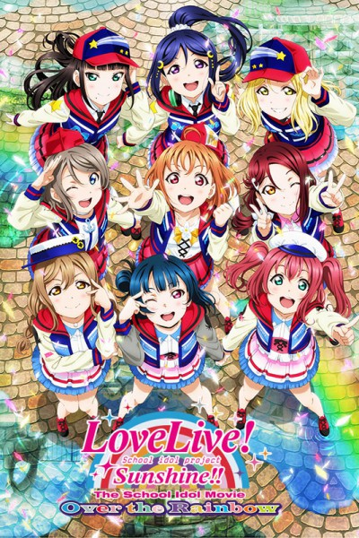 Love Live! Sunshine!! The School Idol Movie: Over the Rainbow ตอนที่ 1 ซับไทย