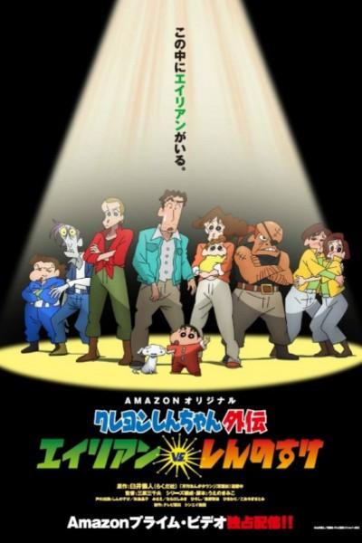 Crayon Shin-chan Spin-Off1.Alien VS Shinnosuke ตอนที่ 1-12 ซับไทย (จบ)
