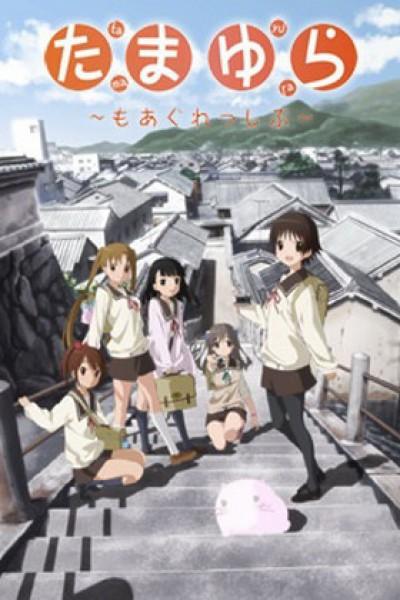Tamayura ภาค 1-2 ตอนที่ 1-24 ซับไทย+OVA (จบ)