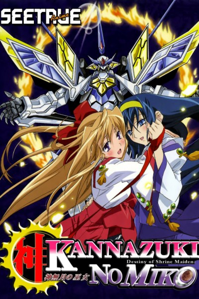 Kannazuki No Miko มิโกะ คนทรงหุ่นเทวะ ตอนที่ 1-12 พากย์ไทย (จบ)