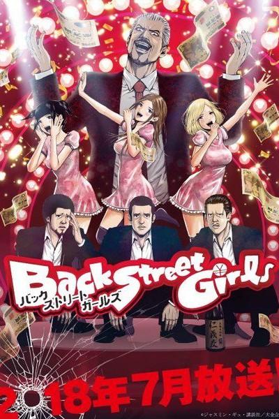 Back Street Girls ตอนที่ 1-10 ซับไทย (จบ)