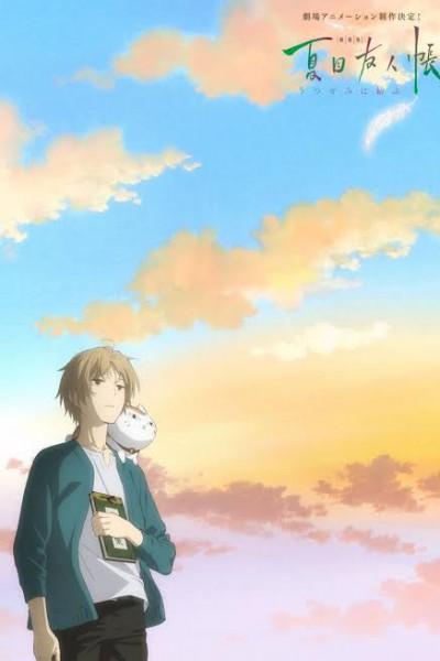 Natsume Yuujinchou Movie: Utsusemi ni Musubu ซับไทย