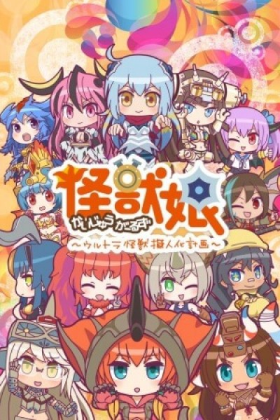 Kaijuu Girls: Ultra Kaijuu Gijinka Keikaku 2nd Season ตอนที่ 1-12 ซับไทย (จบ)