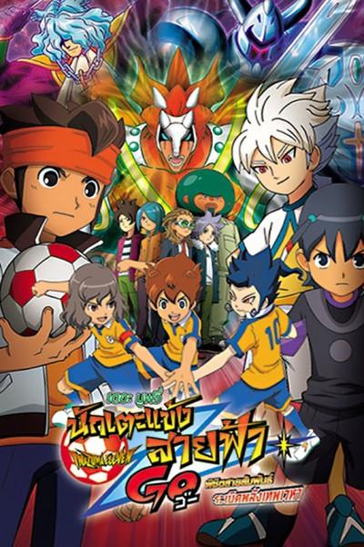 Inazuma Eleven GO นักเตะแข้งสายฟ้า โก ภาค 2 ตอนที่ 1-47 พากย์ไทย (จบ)