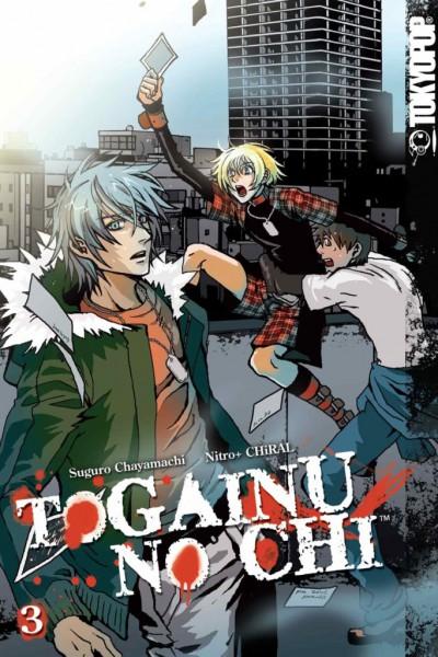 Togainu no Chi ตอนที่ 1-12 ซับไทย (จบ)