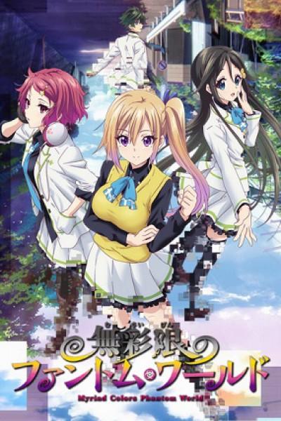 Musaigen no Phantom World ตอนที่ 1-13 +OVA ซับไทย (จบ)
