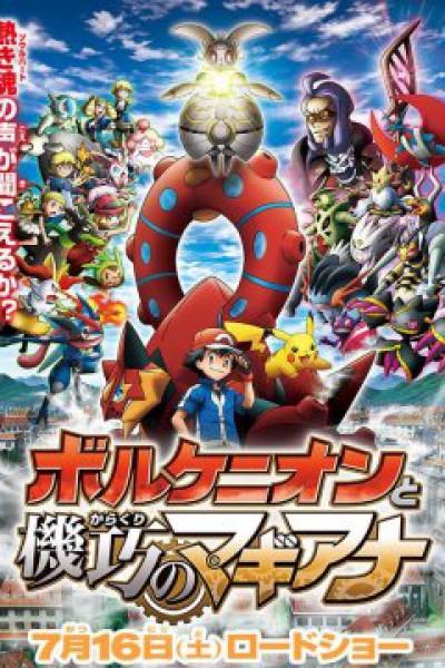 Pokemon XYZ (2016) โปเกมอน โวเคเนียน กับจักรกลปริศนา มาเกียนา [The movie] พากย์ไทย