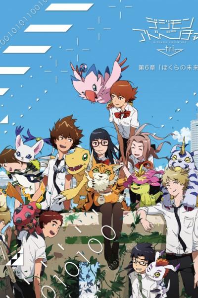 Digimon Adventure Tri ตอนที่ 1-26 ซับไทย (จบ)