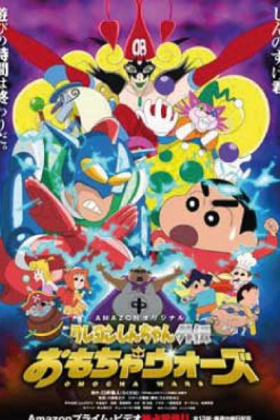 Crayon Shin-chan Spin-Off 2.Omocha Wars ตอนที่ 1-4 ซับไทย