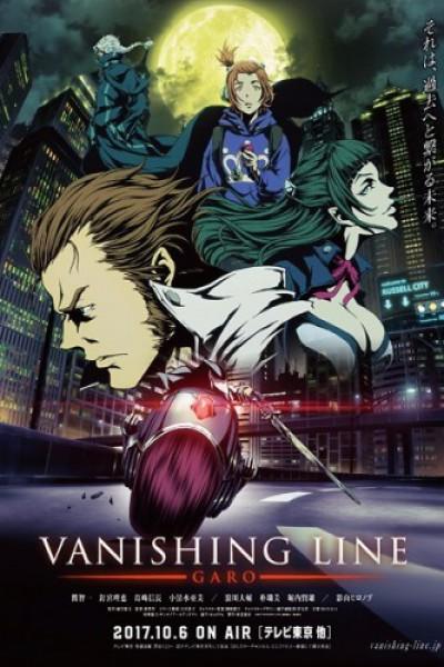 Garo: Vanishing Line ตอนที่ 1-25 ซับไทย