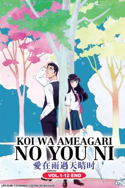 Koi wa Ameagari no You ni ตอนที่ 1-12 ซับไทย (จบ)