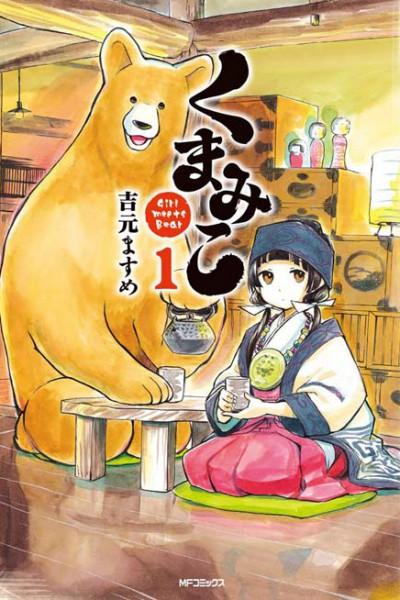 Kuma Miko Girl Meets Bear คุมะมิโกะ คนทรงหมี ตอนที่ 1-12+OVA จบซับไทย