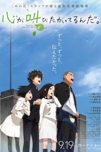 Kokoro ga Sakebitagatterunda The Movie ซับไทย