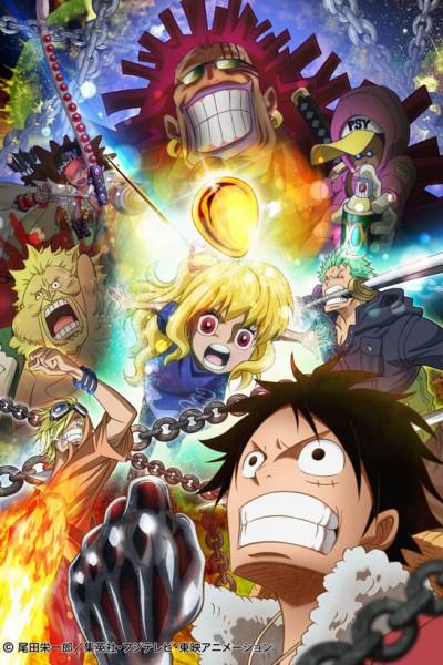 One Piece Heart of Gold ตอนพิเศษ Special 11 ฮาร์ทออฟโกลด์ ซับไทย