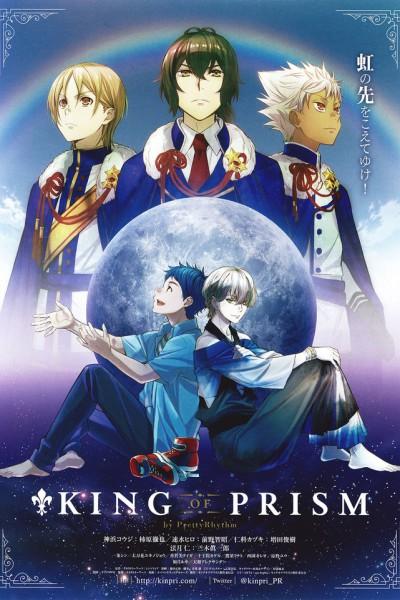 King of Prism by Pretty Rhythm The Movie ซับไทย