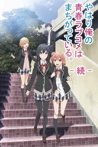 Yahari Ore no Seishun Love Come wa Machigatteiru Zoku ภาค2 ตอนที่ 1-13+OVA จบซับไทย