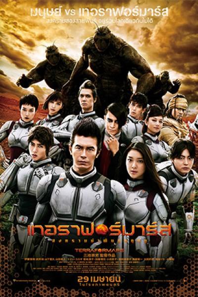 Terraformars (2016) สงครามฆ่าพันธุ์มฤตยู [Movie] พากย์ไทย