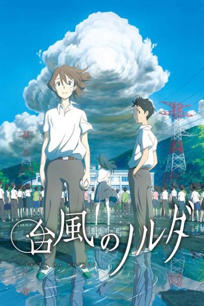 Taifuu no Noruda The Movie ซับไทย