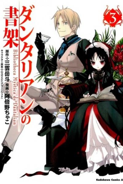 Dantalian no Shoka ห้องสมุดปริศนาดันทาเลียน ตอนที่ 1-13+OVA ซับไทย (จบ)