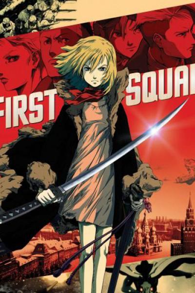First Squad The Moment of Truth (2009) หน่วยพิฆาตปีศาจนาซี พากย์ไทย เดอะมูฟวี่