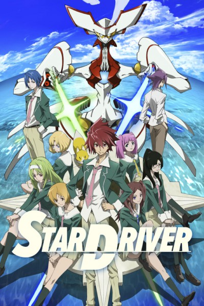 Star Driver เทพบุตรพิชิตดวงดาว ตอนที่ 1-25 พากย์ไทย (จบ)