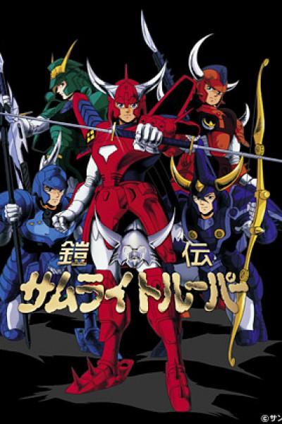 Samurai Troopers ซามูไรทรูปเปอร์ ตอนที่ 1-50+OVA พากย์ไทย