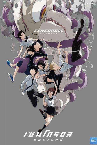 Cencoroll Connect The movie ซับไทย