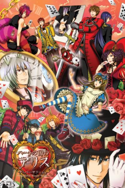Heart no Kuni no Alice: Wonderful Wonder World Movie ซับไทย