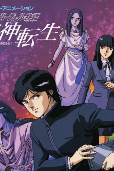 Digital Devil Monogatari Megami Tensei OVA ซับไทย