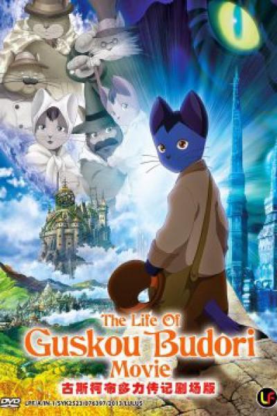 Guskou Budori no Denki [Movie] ซับไทย