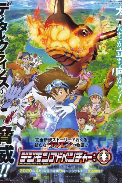 Digimon Adventure: ตอนที่ 1-16 ซับไทย