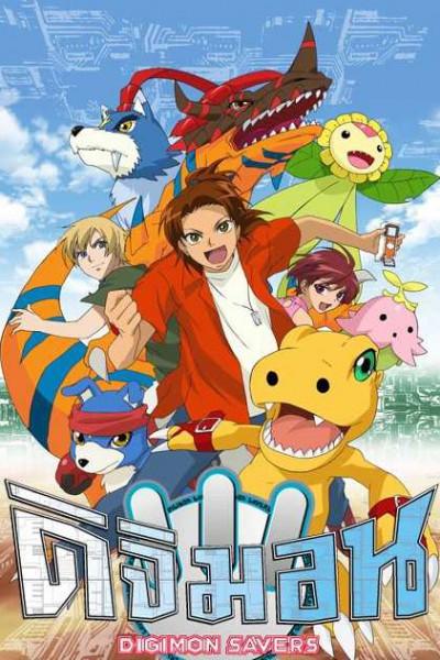 Digimon Savers ดิจิมอนเซฟเวอร์ส ปี5 ตอนที่ 1-48 จบพากย์ไทย