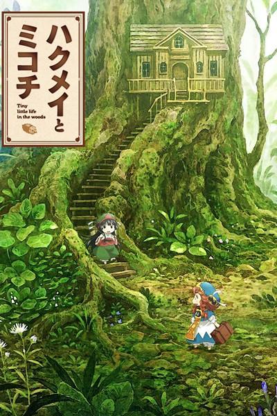 Hakumei to Mikochi ตอนที่ 1-12+OVA ซับไทย (จบ)