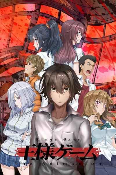 Ousama Game the Animation ตอนที่ 1-12 ซับไทย (จบ)